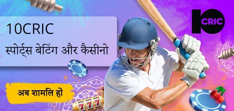 10CRIC इंडिया- स्पोर्ट्स बेटिंग और ऑनलाइन कैसीनो