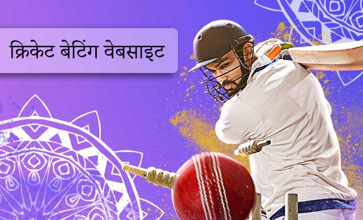 क्रिकेट बेटिंग वेबसाइट
