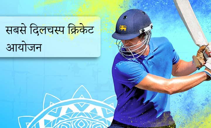 सबसे दिलचस्प क्रिकेट आयोजन